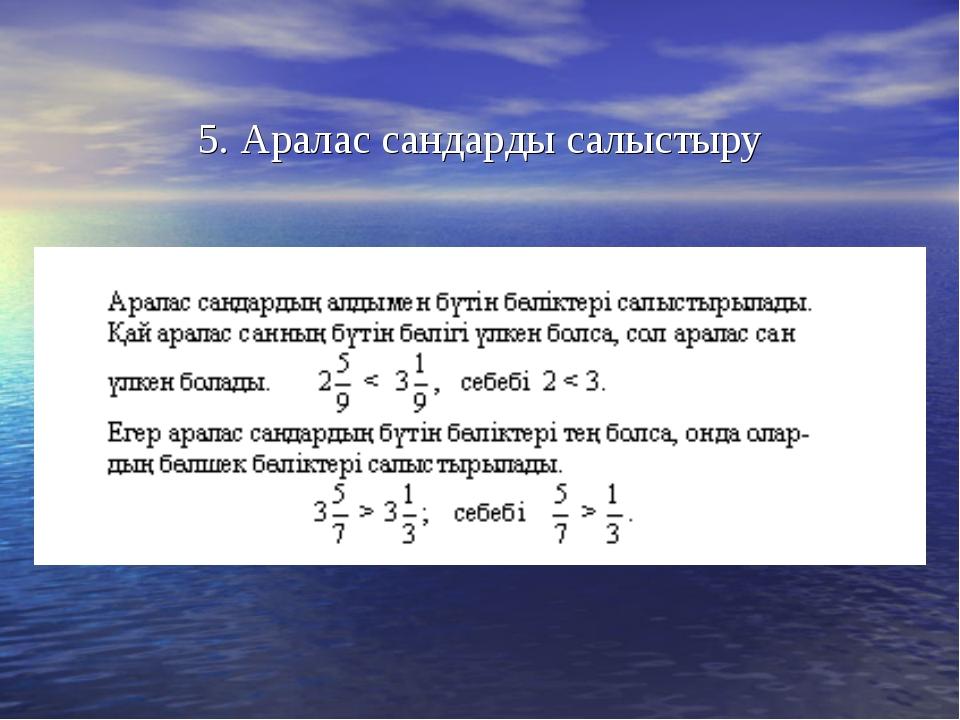 5. Аралас сандарды салыстыру