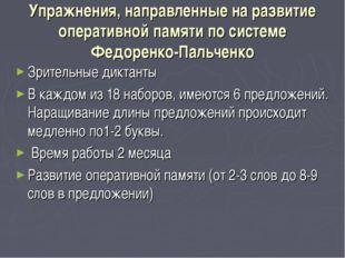 Упражнения, направленные на развитие оперативной памяти по системе Федоренко-