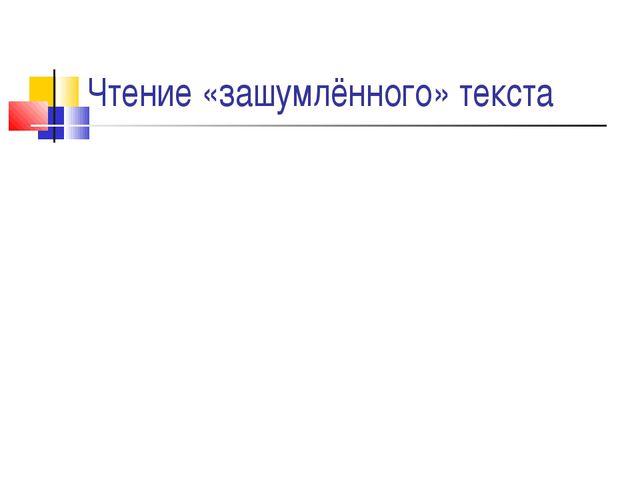 Чтение «зашумлённого» текста