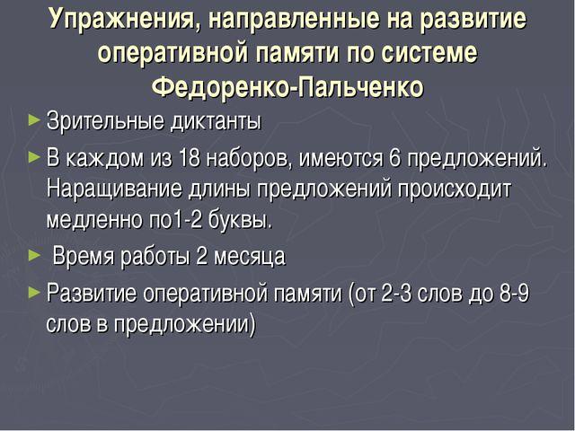 Упражнения, направленные на развитие оперативной памяти по системе Федоренко-...