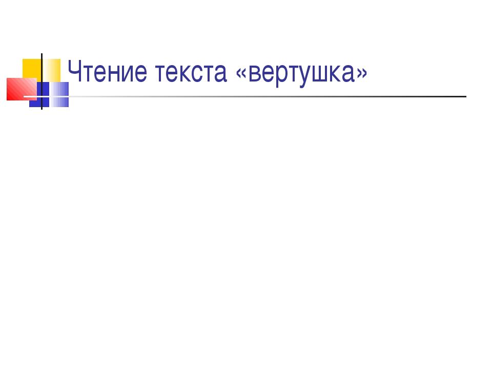 Чтение текста «вертушка»
