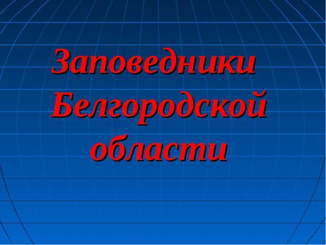 Заповедники Белгородской области