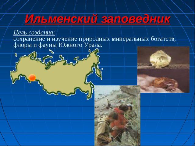 Ильменский заповедник Цель создания: сохранение и изучение природных минераль...