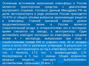 Основным источником загрязнения атмосферы в России являются транспортные сре