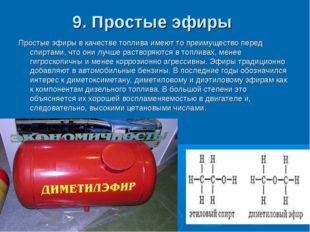 9. Простые эфиры Простые эфирыв качестве топлива имеют то преимущество перед