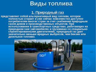 Виды топлива 1. Природный газ представляет собой альтернативный вид топлива,