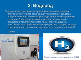 3. Водород Водород можно смешивать с природным газом для создания альтернатив