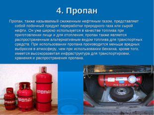 4. Пропан Пропан, также называемый сжиженным нефтяным газом, представляет соб