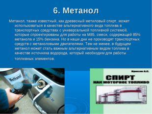 6. Метанол Метанол, также известный, как древесный метиловый спирт, может исп