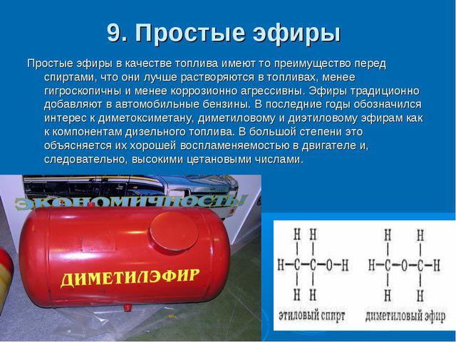 9. Простые эфиры Простые эфирыв качестве топлива имеют то преимущество перед...