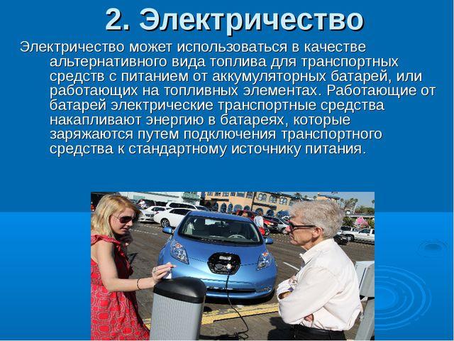 2. Электричество Электричество может использоваться в качестве альтернативног...