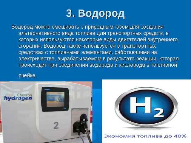 3. Водород Водород можно смешивать с природным газом для создания альтернатив...