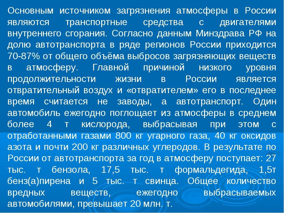 Основным источником загрязнения атмосферы в России являются транспортные сре...