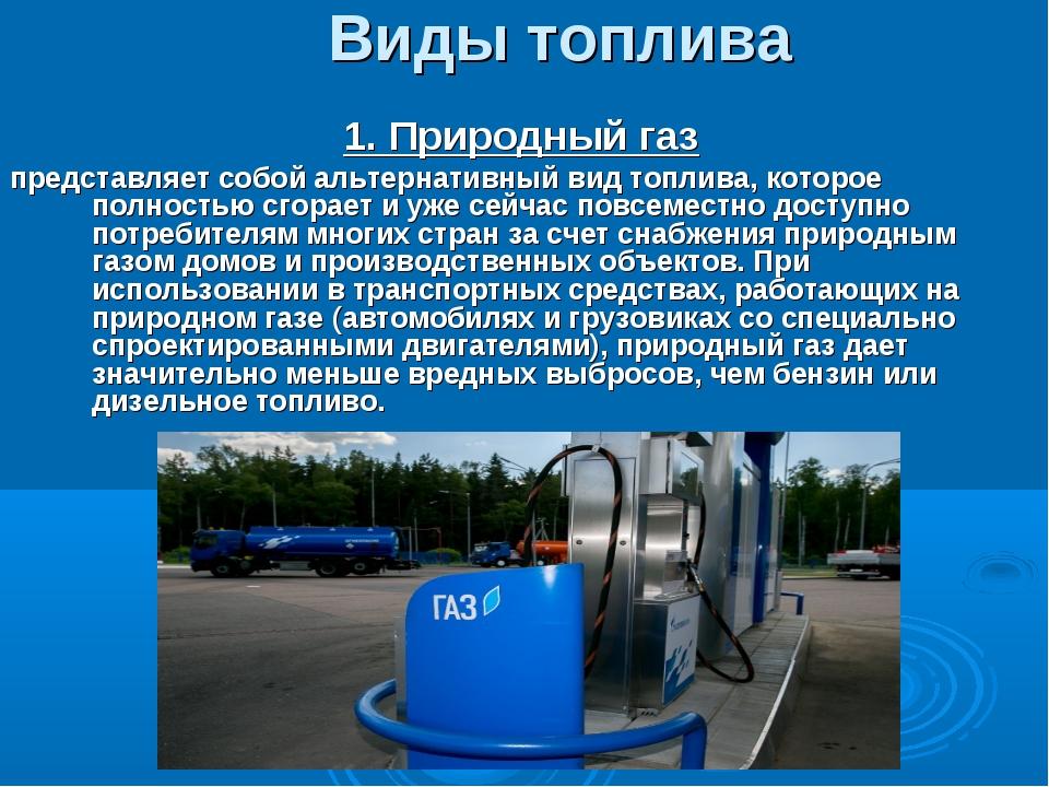 Виды топлива 1. Природный газ представляет собой альтернативный вид топлива,...