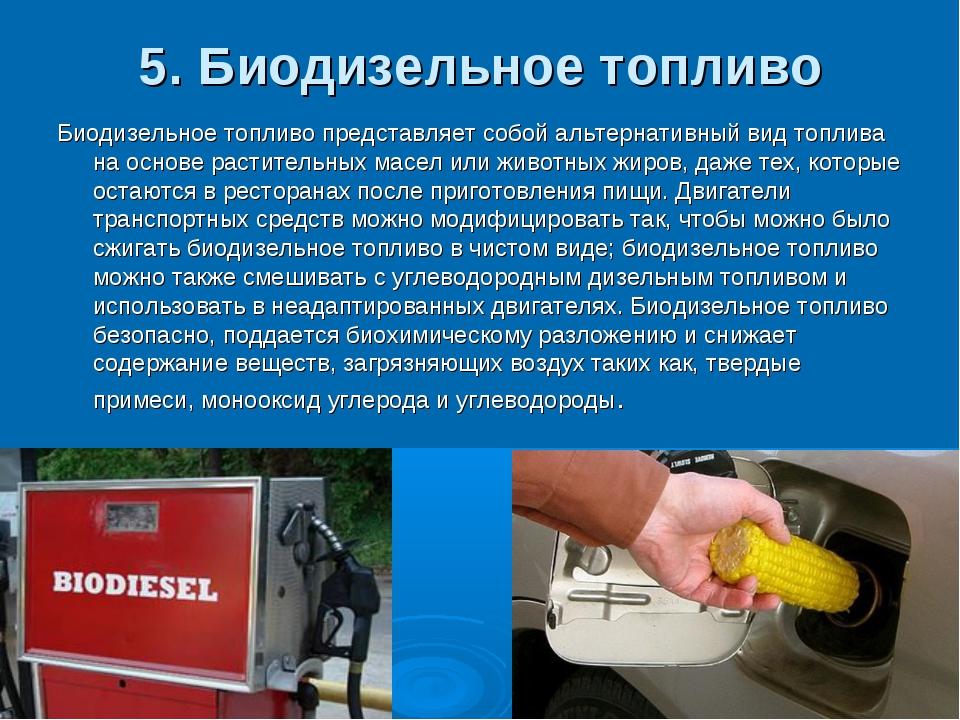 5. Биодизельное топливо Биодизельное топливо представляет собой альтернативны...