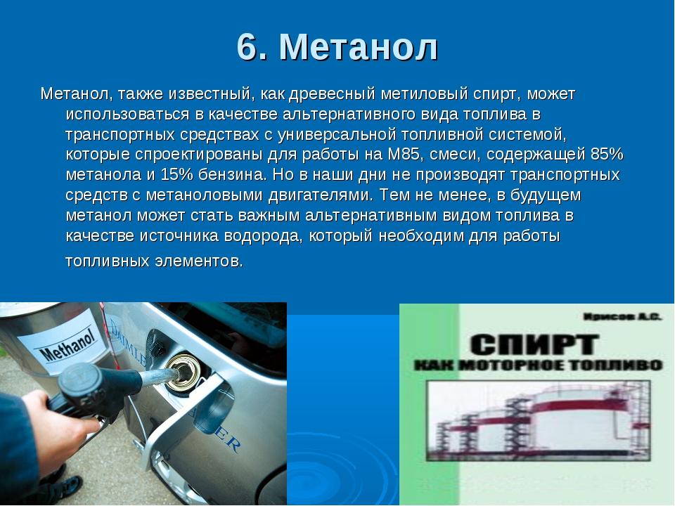 6. Метанол Метанол, также известный, как древесный метиловый спирт, может исп...