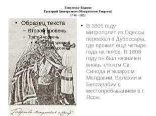 Бэнулеску-Бодони Григорий Григорьевич (Митрополит Гавриил) 1746 - 1821 В 1805