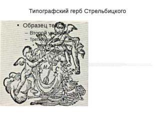 Типографский герб Стрельбицкого Михаил Стрельбицкий - уроженец украинского го