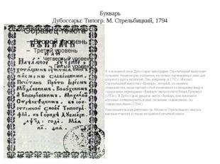 Букварь Дубоссары: Типогр.М. Стрельбицкий, 1794 Воснованной им в Дубоссарах