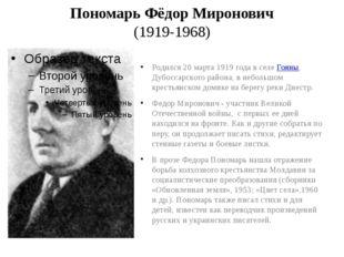 Пономарь Фёдор Миронович (1919-1968) Родился 20 марта 1919 года в селе Гояны,