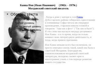 Канна Ион (Иван Иванович) (1902г. - 1979г.) Молдавский советский писатель . К