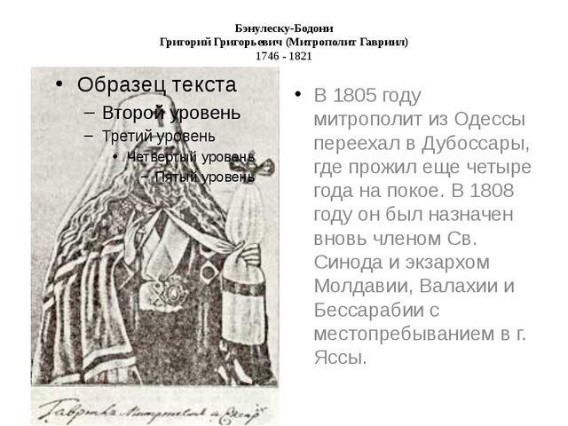Бэнулеску-Бодони Григорий Григорьевич (Митрополит Гавриил) 1746 - 1821 В 1805...