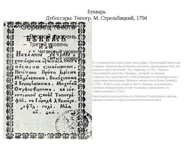Букварь Дубоссары: Типогр.М. Стрельбицкий, 1794 Воснованной им в Дубоссарах...