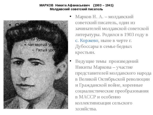 МАРКОВ Никита Афанасьевич (1903 – 1941) Молдавский советский писатель Марков...