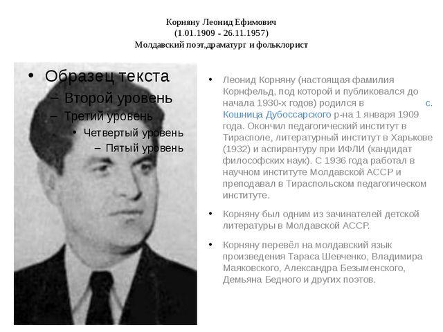 Корняну Леонид Ефимович (1.01.1909 - 26.11.1957) Молдавский поэт,драматург и...