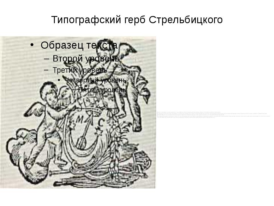 Типографский герб Стрельбицкого Михаил Стрельбицкий - уроженец украинского го...
