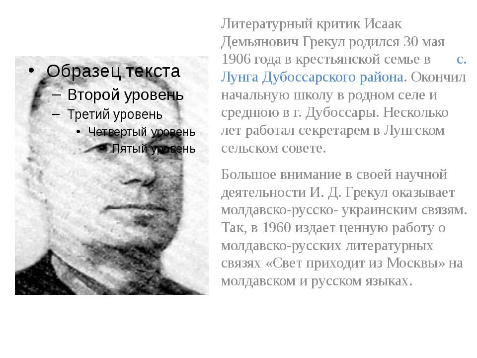 Литературный критик Исаак Демьянович Грекул родился 30 мая 1906 года в крест...