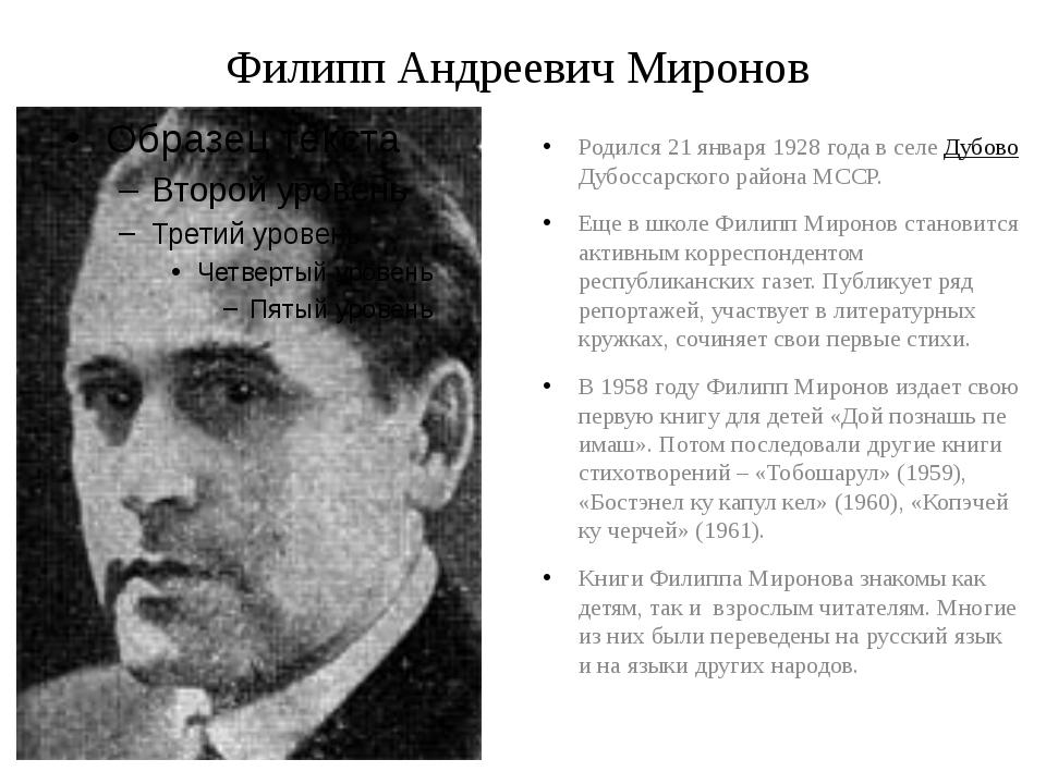 Филипп Андреевич Миронов Родился 21 января 1928 года в селе Дубово Дубоссарск...