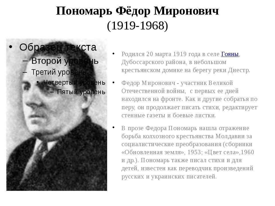 Пономарь Фёдор Миронович (1919-1968) Родился 20 марта 1919 года в селе Гояны,...
