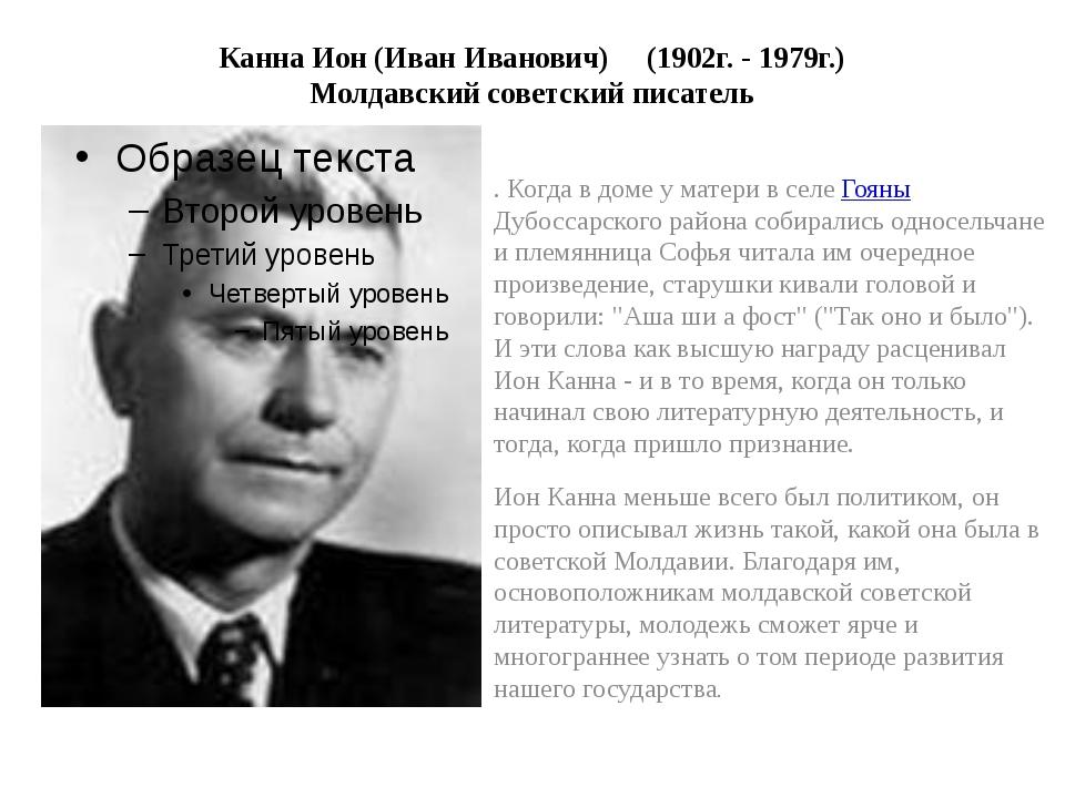 Канна Ион (Иван Иванович) (1902г. - 1979г.) Молдавский советский писатель . К...