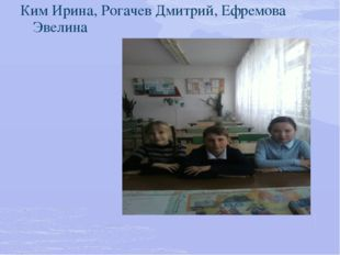 Ким Ирина, Рогачев Дмитрий, Ефремова Эвелина