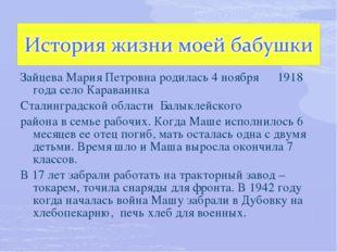 Зайцева Мария Петровна родилась 4 ноября 1918 года село Караваинка Сталинград