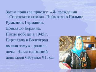 Затем приняла присягу «Я- гражданин Советского союза». Побывала в Польше, Рум