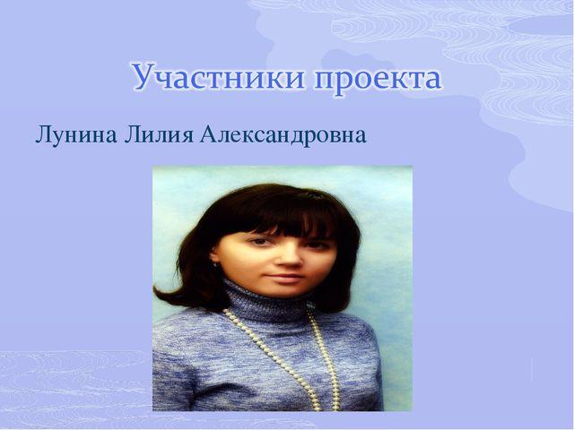 Лунина Лилия Александровна