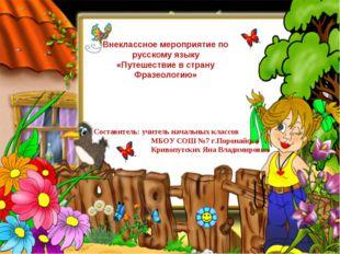 Внеклассное мероприятие по русскому языку «Путешествие в страну Фразеологию»