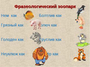 Фразеологический зоопарк Нем как Болтлив как Грязный как Колюч как Голоден ка