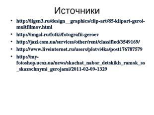 Источники http://iigen3.ru/design__graphics/clip-art/85-klipart-geroi-multfil
