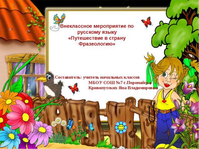 Внеклассное мероприятие по русскому языку «Путешествие в страну Фразеологию»...