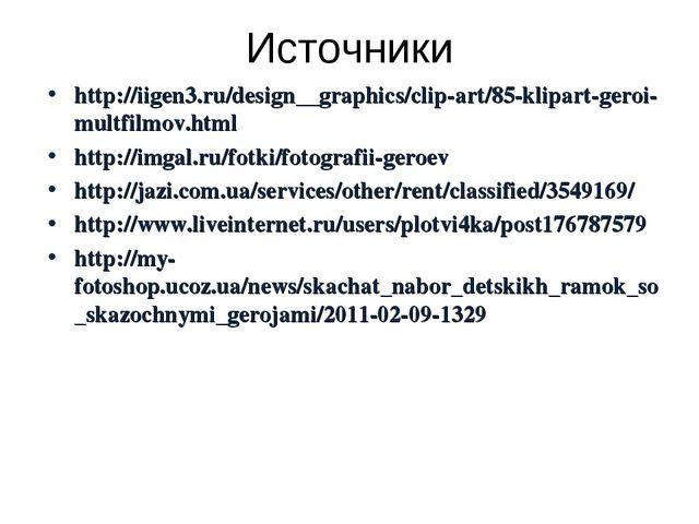 Источники http://iigen3.ru/design__graphics/clip-art/85-klipart-geroi-multfil...
