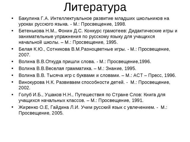 Литература Бакулина Г.А. Интеллектуальное развитие младших школьников на урок...
