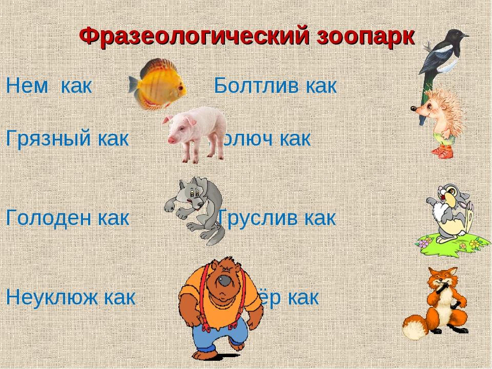 Фразеологический зоопарк Нем как Болтлив как Грязный как Колюч как Голоден ка...