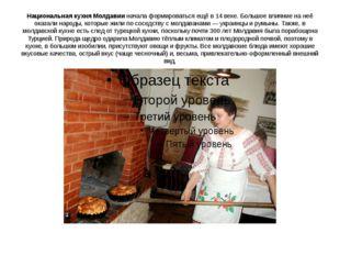 Национальная кухня Молдавии начала формироваться ещё в 14 веке. Большое влиян