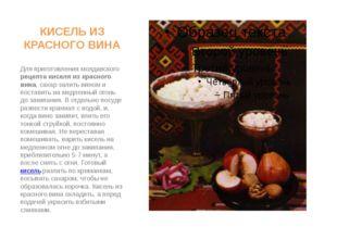 КИСЕЛЬ ИЗ КРАСНОГО ВИНА Для приготовления молдавского рецепта киселя из красн