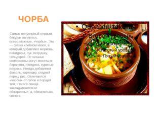 ЧОРБА Самым популярный первым блюдом являются, всевозможные, «чорбы». Это — с