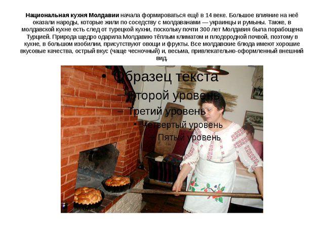 Национальная кухня Молдавии начала формироваться ещё в 14 веке. Большое влиян...