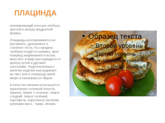 ПЛАЦИНДА Плаци́нда – особый вид пирога, напоминающий плоскую лепёшку круглой...